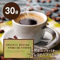 【送料無料】オーガニックバタープレミアムコーヒーバターコーヒー防弾コーヒーダイエットコーヒースティックタイプオーガニック原料砂糖未使用糖質控えめアイスホットおいしい