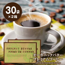 【39%OFF】手軽にバターコーヒー オーガニックバタープレミアムコーヒー 30包 2箱セット送料無料【防弾コーヒー ダイエットコーヒー スティックタイプ オーガニック原料 砂糖未使用 糖質控えめ アイス ホット 完全無欠コーヒー】