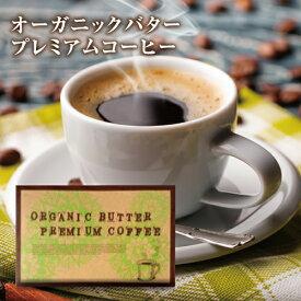 【送料無料】オーガニックバタープレミアムコーヒー 30包 ダイエット コーヒー インスタント コーヒー バターコーヒー バターパウダー 防弾コーヒー オーガニック 原料 MCTオイル スティック タイプ 食物繊維 砂糖未使用 糖質控えめ アイス ホット 健康 美容 おいしい