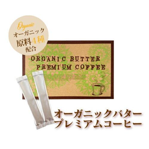 【送料無料】オーガニックバタープレミアムコーヒー バターコーヒー 防弾コーヒー ダイエットコーヒー スティックタイプ オーガニック原料 砂糖未使用 糖質控えめ アイス ホット おいしい