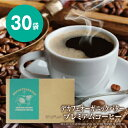 【送料無料/32%OFF】MCTオイル配合バターコーヒー デカフェ オーガニックバタープレミアムコーヒー 30包 送料無料【ノ…