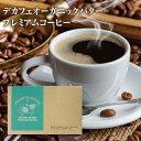 【32%OFF】MCTオイル配合バターコーヒー デカフェ オーガニックバタープレミアムコーヒー 30包 送料無料【ノンカフェ…