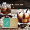 【送料無料】デカフェ オーガニック バタープレミアムコーヒー 30包 ダイエット コーヒー インスタント コーヒー バターコーヒー バターパウダー MCTオイル スティック タイプ 有機アカシア 食物