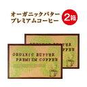 【39%OFF】オーガニックバタープレミアムコーヒー 30包 2箱セット送料無料【バターコーヒー 防弾コーヒー ダイエット…