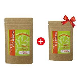 【送料無料】1袋ご購入でもう1袋プレゼント よもぎゅっとプレミアムティー 90g ダイエット オレンジティー リモネン Wスチームジンジャー L-カルニチン 水溶性食物繊維 カミツレ カンゾウ パウダータイプ