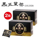 【送料無料】黒五葉茶ゴールド 30包 2箱セットダイエット お茶 ウーロン茶 柳茶 プーアル ドリンク 健康 美容 ハーブ …