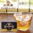【定期購入】初回1980円 黒五葉茶ゴールド 30包