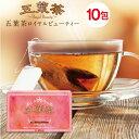 【送料無料】五葉茶ロイヤルビューティー 10包健康 茶 美容 茶 ダイエットティー ダイエットドリンク ダイエット茶 お…