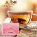 【送料無料】五葉茶ロイヤルビューティー 30包健康 茶 美容 茶 ダイエット 茶 ダイエットティー ダイエットドリンク …