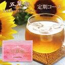 【定期購入】初回1980円 五葉茶ロイヤルビューティー 30包