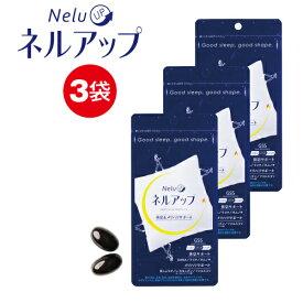 ネルアップ 62粒 3袋セット 送料無料サプリメント サプリ 健康食品 栄養機能食品 ダイエット サプリメント カロリー 黒しょうが L-カルニチン フォルスコリ GABA ギャバ ラフマ ネムノキ クーポン