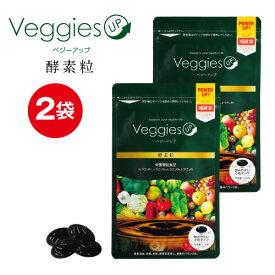 ベジーアップ 酵素粒 124粒 2袋セット 送料無料ダイエットサプリメント ダイエットサプリ 酵素 野菜酵素 やさい酵素 サプリ サプリメント ビタミン ミネラル コエンザイム エンザイム 美容 健康 クーポン