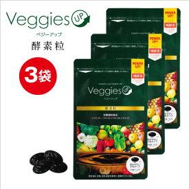 ベジーアップ 酵素粒 124粒 3袋セット 送料無料ダイエットサプリメント ダイエットサプリ 酵素 野菜酵素 やさい酵素 サプリ サプリメント ビタミン ミネラル コエンザイム エンザイム 美容 健康 クーポン