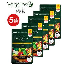 ベジーアップ 酵素粒 124粒 5袋セット 送料無料ダイエットサプリメント ダイエットサプリ 酵素 野菜酵素 やさい酵素 サプリ サプリメント ビタミン ミネラル コエンザイム エンザイム 美容 健康 クーポン
