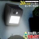 送料無料 !( 定形外 ) 20LED 人感センサー ライト 20灯 防水IP44 自動点灯 門柱灯 ソーラーライト 防水 IP44 玄関灯 …