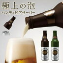 送料無料 !( 定形外 ) ビアサーバー 泡ひげビアー 超音波式ビールサーバー 缶ビール に取り付けるだけ クリーミーな泡…