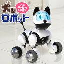 送料無料 ! ロボット犬 ついてくる 声に反応 まるで本物の犬みたい ロボットドッグ かわいい 犬ロボット 犬型ロボット…