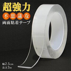 両面テープ はがせる両面テープ 不思議な粘着テープ 幅 2.5cm × 長さ 3m 超強力 透明 3m 洗って 繰り返し使える クリアテープ 両面 粘着 跡がつかない テープ DIY ガラス アクリル板 接着テープ