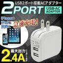 最大 2.4A 2400mah usb コンセント 2ポート usbコンセントアダプター iphone スマホ iPad タブレット 2台同時に急速充電 2口 ...