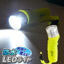 送料無料 !( 定形外 ) 水中ライト 防水ライト 豪雨 の中でも大丈夫 ハンディライト LEDライト LED水中ライト 明るい …