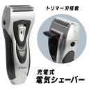 送料無料 !( 定形外 ) 電気シェーバー コードレス USB充電 髭剃り 電気シェーバー 電動ひげそり 2枚刃 深剃り ツイン…