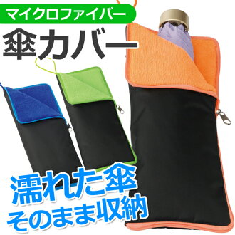 ! () Microfiber umbrella umbrella pouch with zipper folding umbrella for microfibre multi cover bottle cover (search: absorbent towels rainy measures rain guts towel) postage-Microfiber umbrella cover.