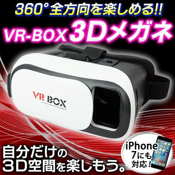 送料無料 ! 3D VRゴーグル VR BOX いつもの 動画 ゲーム が 3D で 360度 大迫力 バーチャルリアリティ で楽しめる スマホ iphone 映像用 ゴーグル (検索: バーチャル vr ゴーグル スマホ iphone6s iphone7 父の日 ギフト ) 送料込 ◎ ◇ VR-BOX:ホワイト