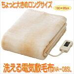 電気毛布ロングサイズ180cm室温センサー付