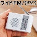 送料無料 !( 定形外 ) ワイドFM対応ラジオ 防災 ポケットラジオ 電池式 ポータブルラジオ 手のひらサイズ AMも受信! …