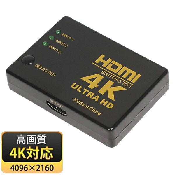 送料無料 !( メール便 ) 4K対応 高画質 3ポート HDMIセレクター 3つの機器 同時に入力 3入力 1出力 スイッチで 画面切り替え 対応 増設器 送料込 ◇ 3入力1出力 HDMIセレクター