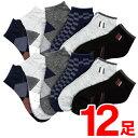 送料無料 !( メール便 ) 12足セット 靴下 メンズ ソックス メンズ ショート メンズ スニーカー ソックス 12足セット …