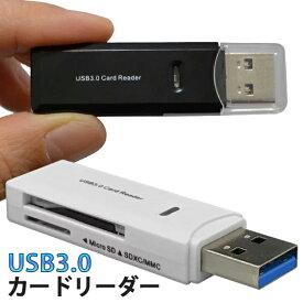 送料無料 !( 規格内 ) USB3.0 カードリーダー 超高速データ転送 インストール不要 カードリーダーライター microSD microSDHC SDXC メモリーカード対応 マルチカードリーダー (検索: 動画 写真 バックアップ ) 送料込 ◇ USB3.0カードリーダー