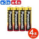 送料無料 !( メール便 ) 乾電池 単3 アルカリ パナソニック アルカリ乾電池 単4形 Panasonic アルカリ電池 4本パック …