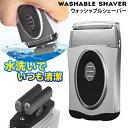 送料無料 !( 定形外 ) シェーバー 男性 電気シェーバー 2枚刃 深剃り 水洗い OK 電動シェーバー 電池式 単3電池 ウォ…
