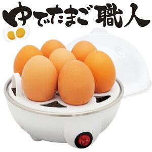 送料無料 !( 定形外 ) ゆでたまご メーカー 1度に7個できる ゆでたまご職人 ゆで卵メーカー 温泉たまご器 2WAY 温泉たまご 半熟たまご かたゆでたまご できる 温泉卵メーカー 水入れるだけ 卓