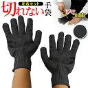 切れない手袋 左右セット 1双組 防刃グローブ 防刃手袋 刃物 工具 使用時に便利! フリーサイズ まとめ買い (検索: 作…