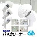 送料無料 ! 風呂掃除 浴槽磨き バスポリッシャー 充電式 コードレス 【 メーカ保証あり 】 バスクリーナー スティック…