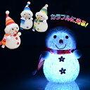 送料無料 !( 定形外 ) 動画あり☆ LEDカラフル スノーマン 光る 雪だるま ミニ かわいい 手の平サイズ 置物 クリスマ…