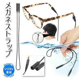 送料無料 !( 規格内 ) シリコン製 眼鏡ストラップ 水に強い サビない メガネストラップ 簡単装着 どんな 眼鏡 サングラス も装着可能 ウォッシャブル メガネチェーン シリコンメガネホルダー