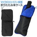 送料無料 !( 規格内 ) 折りたたみ傘 傘カバー マイクロファイバー タオル ポーチ 水滴 吸水 濡れない ブラック 拭きと…