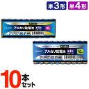 アルカリ電池 10本セット 単3形 単4形 アルカリ乾電池 10本パック アルカリ電池 T3(単3形)/ T4(単4形) (検索: 常備品 …