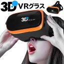 3D VRゴーグル ブラック VR BOX 動画 ゲーム 3D で 360度 大迫力 vr バーチャル リアリティ で楽しめる スマホ iphone…