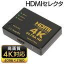 送料無料 !( メール便 ) 4K対応 高画質 3ポート HDMIセレクター 3つの機器 同時に入力 3入力 1出力 スイッチで 画面…