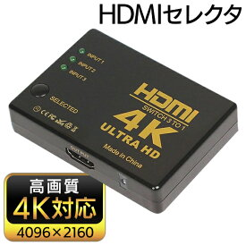 送料無料 !( 規格内 ) 4K対応 高画質 3ポート HDMIセレクター 3つの機器 同時に入力 3入力 1出力 スイッチで 画面切り替え 対応 増設器 送料込 ◎ ◇ 3入力1出力 HDMIセレクター