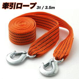 送料無料 ! 牽引 はもちろん、吊荷等にも大活躍です! 耐荷重量3t/3.5m けん引ロープ 牽引ロープ 送料込 工具 ◇ 牽引ロープ