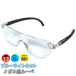 ルーペメガネ拡大鏡1.3倍ブルーライトカットメガネUVカット眼鏡老眼鏡の上からも掛けられるお手入れクロスメガネ拭きポーチ付きルーペ拡大鏡眼鏡まとめ買い◇1.3倍ブルーライトカット