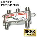 送料無料 !( メール便 ) 4K 8K 対応全通電型 アンテナ4分配器 アンテナ分配器 4分配器 地上/BS/CS デジタル放送対…