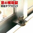 サッシ 鍵 補助錠 かわいい チワワ 型 取っ手 ツマミ 取り外し可能 防犯 窓 防犯 対策 グッズ かぎ セキュリティ サッ…