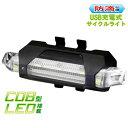 動画あり☆ 送料無料 !( メール便 ) 電池不要! 充電式 COB型 LED 自転車 ライト 防滴 LED サイクルライト ( 充電 防…