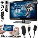 送料無料 !( メール便 ) iphone用 HDMIケーブル 接続ケーブル HDTVアダプター iPhone iPad の動画 を 大画面 テレビ …